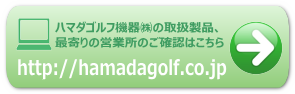 ハマダゴルフ機器のサイトへ